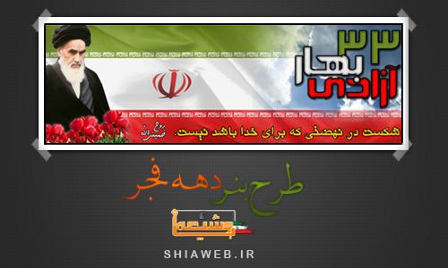 http://shiaweb-ir.persiangig.com/image/banner-fajr.jpg